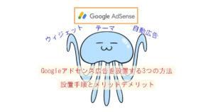 Googleアドセンス広告を設置する3つの方法【設置手順とメリットデメリット】