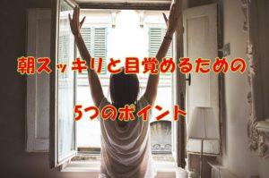 【朝活】朝スッキリと目覚めるための5つのポイント【快適な目覚め】