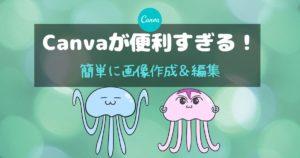 Canvaが便利すぎる!簡単画像作成・編集WEBツール【アイキャッチ画像】