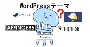 あのサイトのWordPressテーマはなに?気になるサイトのテーマを調べる方法