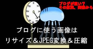 ブログに使う画像はリサイズしてJPEG変換&圧縮すべし【サイトスピードUP】