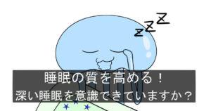 深い睡眠を意識できていますか?【8つのポイント】