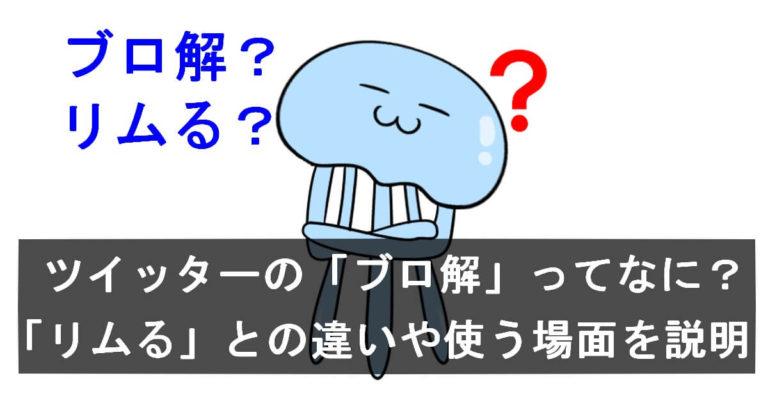 解 ブロ twitter ブロ解