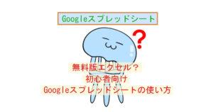 無料版エクセル?初心者向けGoogleスプレッドシートの使い方【入門編】