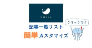 【SWELL】トップページを簡単カスタマイズ!記事一覧リストを編集しよう