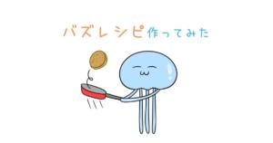 料理研究家リュウジさんのバズレシピを作ってみた【あみじゃがナゲットピカタ風】