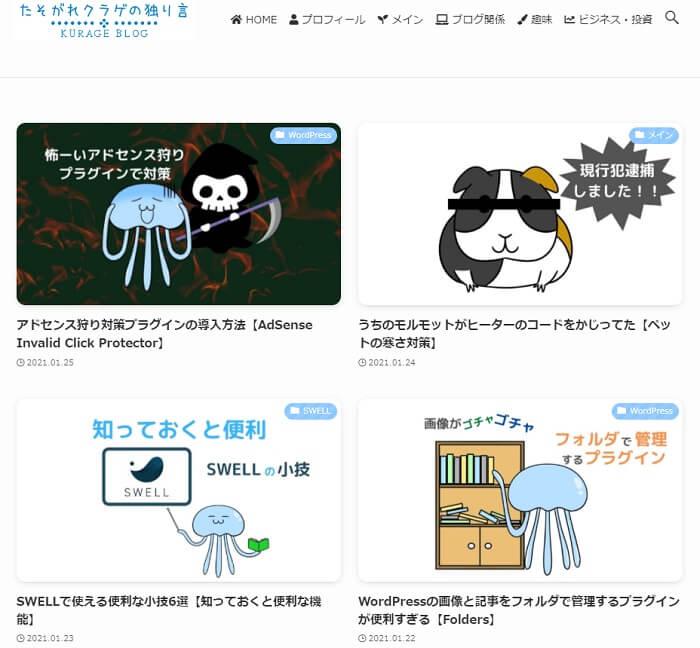 ブログで使う画像