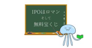 【株式投資】IPOってなに?【タダでもらえる宝くじ】