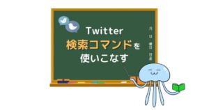 Twitterの検索コマンドを駆使して、Twitterライフを快適にしよう