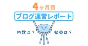 【ブログ運営レポート】ブログ4ヶ月目の運営報告