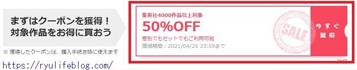 ebookjapan集英社作品50%OFFクーポン